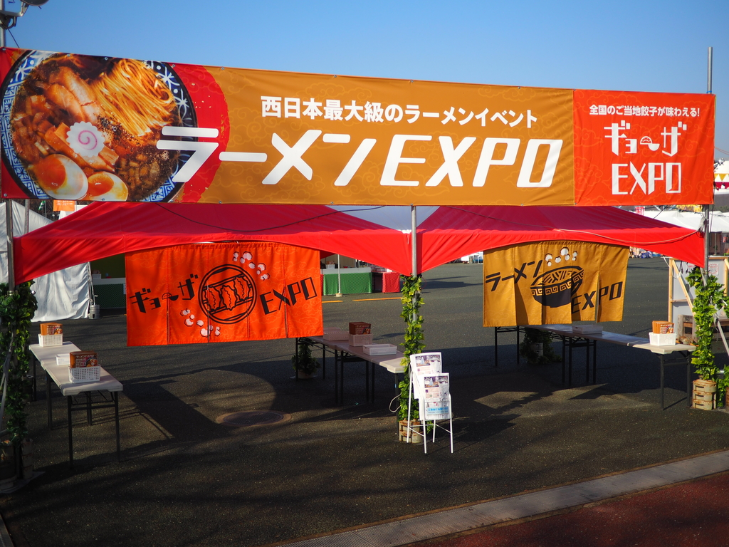 『ラーメンEXPO2018 in 万博公園』 第4幕が始まりました!