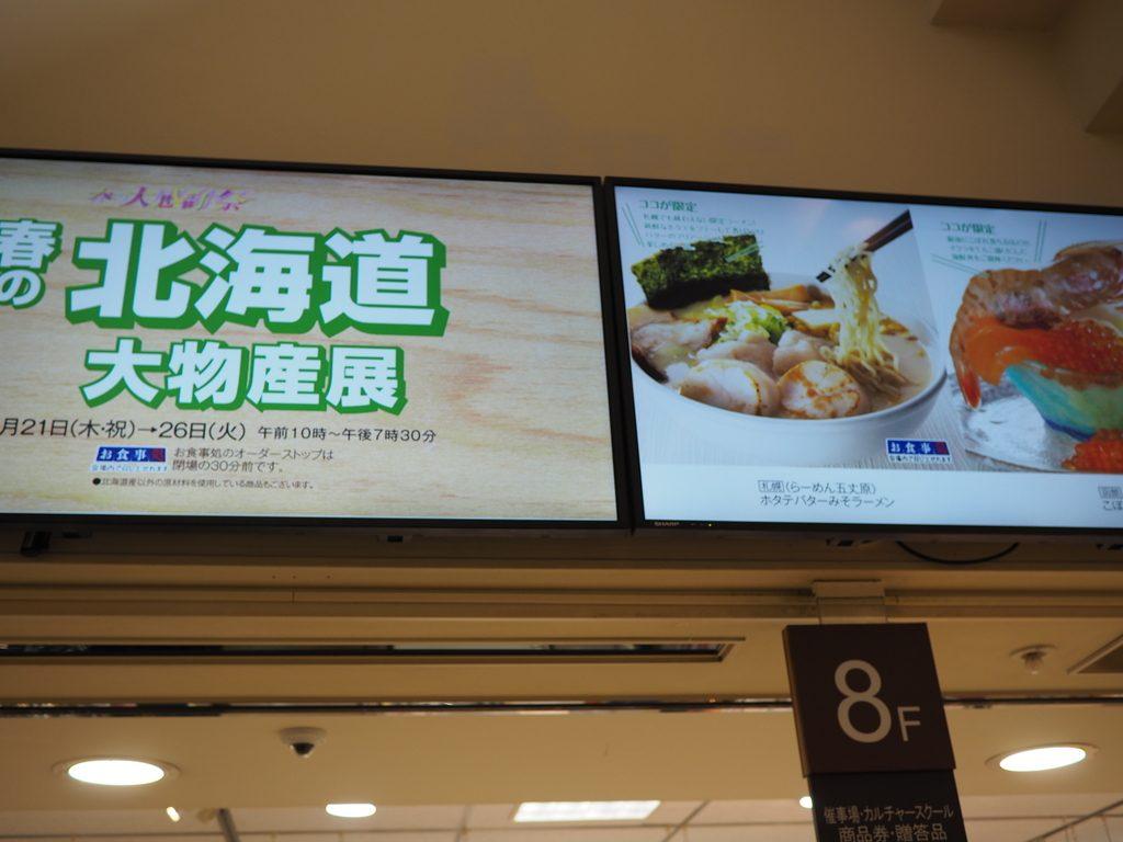 百貨店 守口 京阪