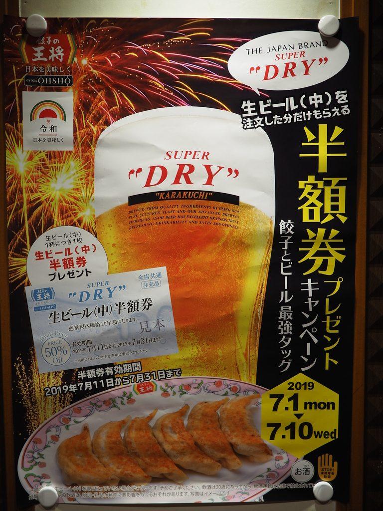 餃子の王将全店で生ビール1杯飲むごとに生ビール半額券1枚もらえるキャンペーンで飲みまくってきました! なんば 「餃子の王将 戎橋店」