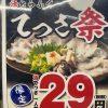 今年も開催!鮮度抜群の活とらふぐてっさが1人前脅威の29円で食べられます!! 千里中央 「明石八」