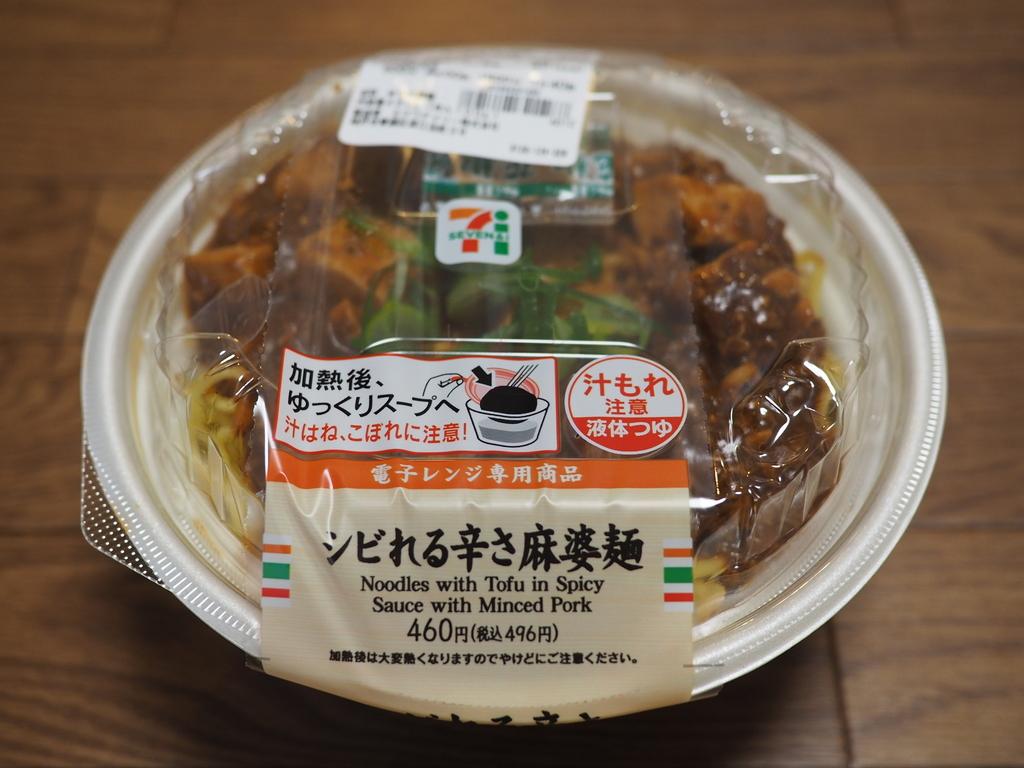 セブンイレブンの『シビレる辛さ麻婆麺』はかなり本格的でちょっとビックリな美味しさです!