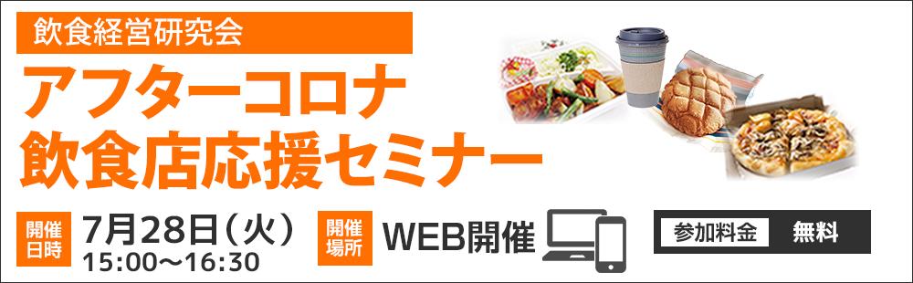 『アフターコロナ飲食店応援無料webセミナー』のご案内!来社不要!どこでも視聴できます!