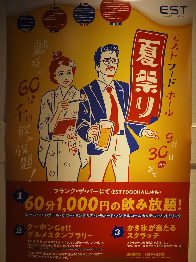 ホール 梅田 エスト フード