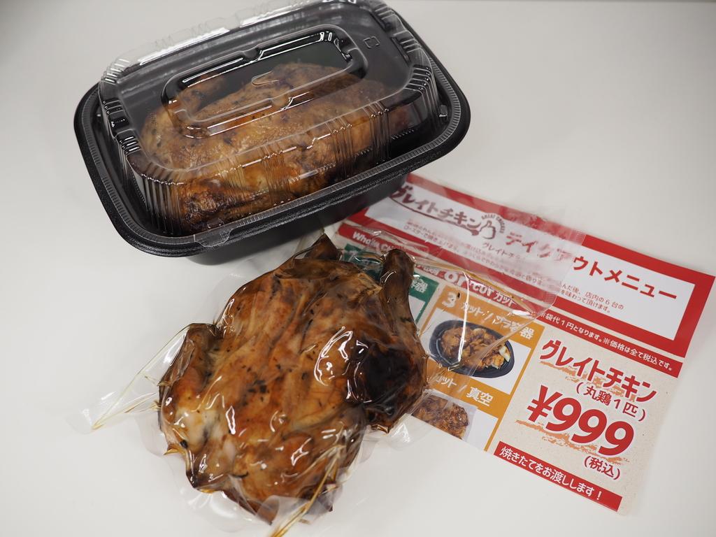 『日本一安い丸焼きチキン専門店』の丸ごと1匹のローストチキンのが激ウマの味付けで激安です! 本町 「グレイトチキン 心斎橋店」